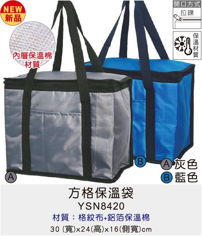 保溫袋 保冰袋 提袋 [Bag688] 方格保溫袋